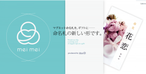 meimei | マグネットタイプの命名札のメインビジュアル画像