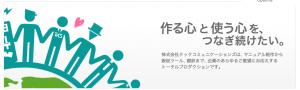 株式会社テックコミュニケーションズ|マニュアル制作から販促ツール、翻訳まで、企業のあらゆるご要望にお応えします。のメインビジュアル画像