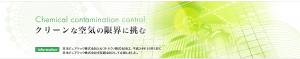 ケミカルフィルタ・ケミカルフィルタ対応器機・空気洗浄器・モニター装置の日本ピュアテック株式会社のメインビジュアル画像