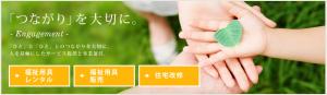 福祉用具のレンタル・販売、住宅改修 株式会社ヤサカのメインビジュアル画像