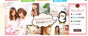 大人女子のための賃貸情報サイト!都心のマンション・アパート - お部屋探しサロンのメインビジュアル画像