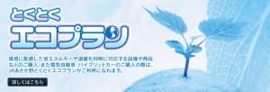 JAあさか野のメインビジュアル画像