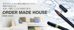 株式会社美都住販|価値ある住まいの提供を目指して。建築ブランド「mitohouse」・分譲ブランド「ドリームスクエアシリーズ」をプロデュースのメインビジュアル画像