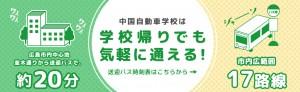 広島県公安委員会指定 公認中国自動車学校のメインビジュアル画像