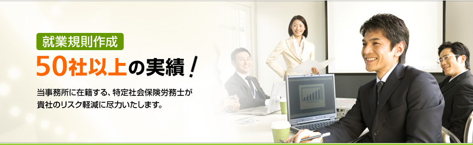 社会保険労務士法人 髙木労務管理事務所のメインビジュアル画像