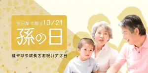 京急百貨店オンラインショップ【吉日屋】のメインビジュアル画像