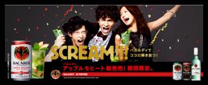バカルディジャパン株式会社【BACARDI JAPAN】|公式ホームページのメインビジュアル画像