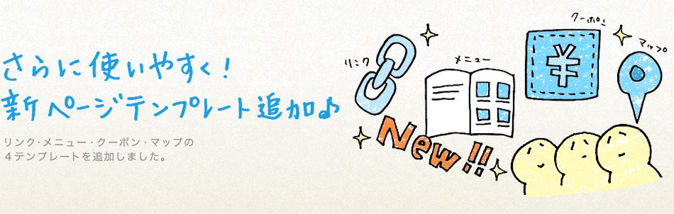 ホームページ簡単作成サービス「HomePage QuickBuild ぴっか」のメインビジュアル画像