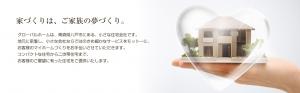 八戸の住宅会社(株)グローバルホームのメインビジュアル画像