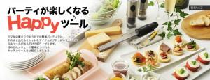 こだわりのブランドキッチン用品通販は「キッチン・ボーテ」から。 | Kitchen Beauteのメインビジュアル画像