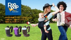 ベビー用品のグレコ | GRACO | 家族、もっと楽しく!のメインビジュアル画像