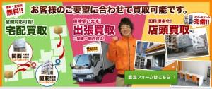 リサイクルショップ(東京都江東区・大阪府吹田市)買取専門店- 高く売れるドットコムのメインビジュアル画像