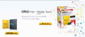 Microsoft Office for Macのメインビジュアル画像