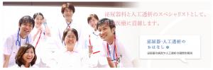 医療法人社団誠仁会|誠仁会のメインビジュアル画像