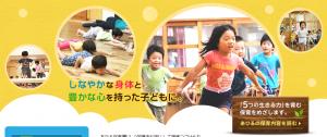 あひる保育園 宝塚市のメインビジュアル画像