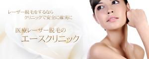 脱毛、永久脱毛の【エースクリニック】名古屋のメインビジュアル画像