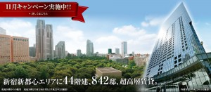 ラ・トゥール新宿のメインビジュアル画像