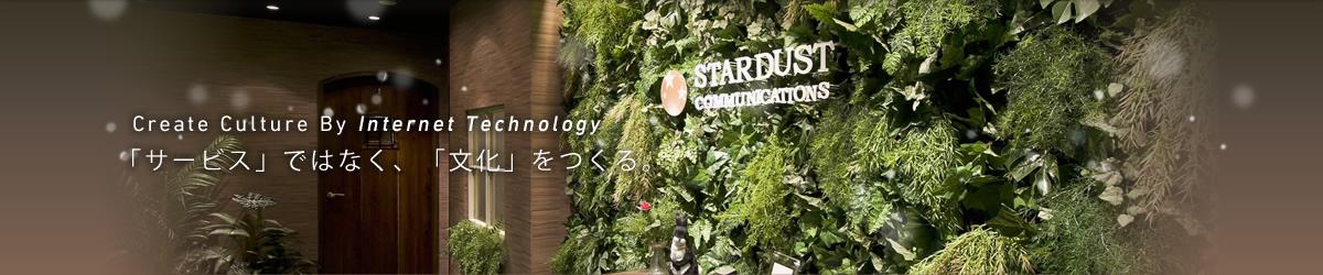 株式会社スターダストコミュニケーションズのメインビジュアル画像