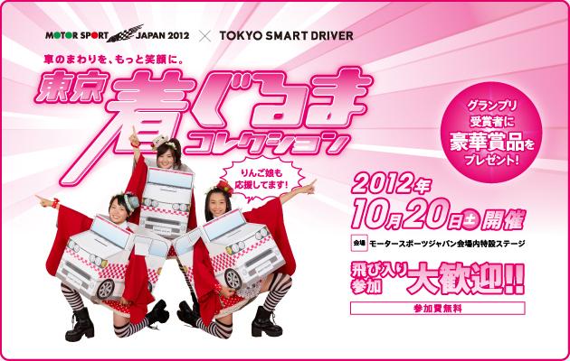東京スマートドライバー 首都高の事故を減らすプロジェクトのメインビジュアル画像