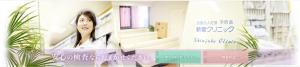 新宿クリニックのメインビジュアル画像