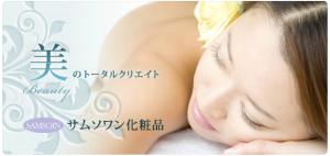 サムソワン化粧品のメインビジュアル画像