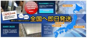 超速.comのメインビジュアル画像