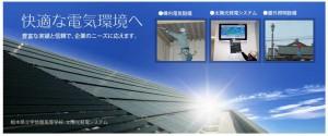 伊藤電機株式会社のメインビジュアル画像