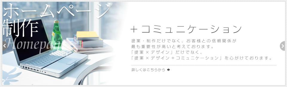 内藤広告社のメインビジュアル画像