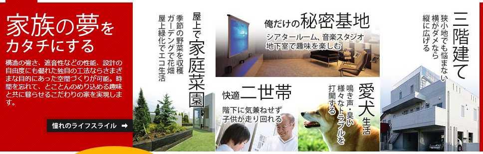 菅野建築のメインビジュアル画像