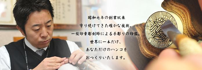 株式会社鈴印のメインビジュアル画像