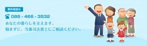 岡山青年司法書士協議会のメインビジュアル画像
