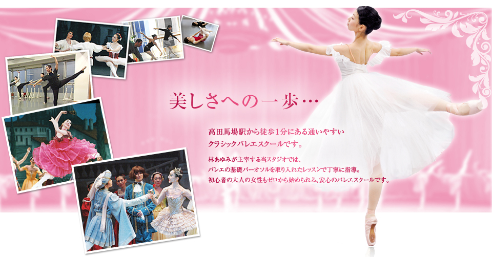 Ayu Ballet Companyのメインビジュアル画像