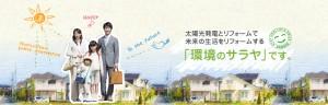 サラヤ環境デザイン株式会社のメインビジュアル画像