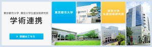 東京都市大学のメインビジュアル画像