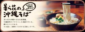 沖縄そばと沖縄料理【美ら花】名護店のメインビジュアル画像
