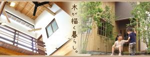 ウッドプラン嶋田建築のメインビジュアル画像