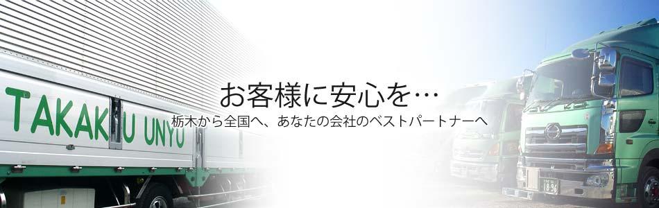 株式会社 高久運輸のメインビジュアル画像