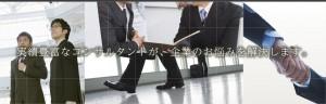 株式会社アルマ経営研究所 のメインビジュアル画像