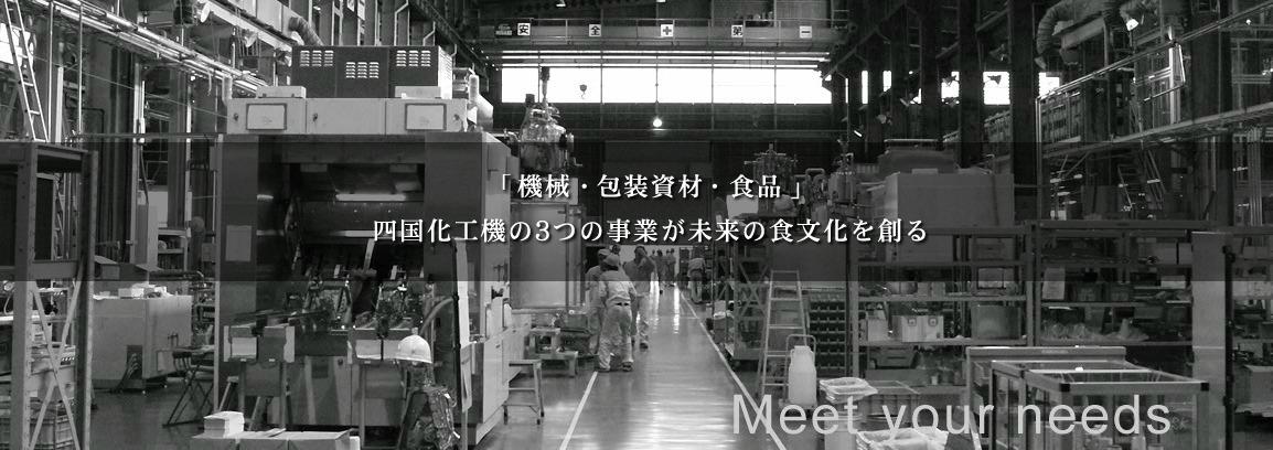 四国化工機株式会社のメインビジュアル画像