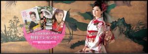 きものの京美のメインビジュアル画像