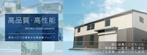 昭和ハウス工業株式会社のメインビジュアル画像