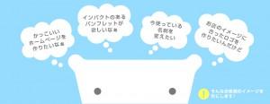 ホームページ制作、各種デザインなら栃木県佐野市のシロクマのメインビジュアル画像