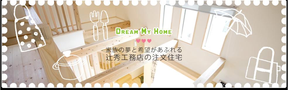 辻秀工務店のメインビジュアル画像