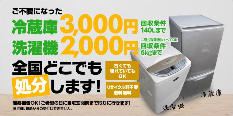 冷蔵庫と洗濯機全国処分ドットコムのメインビジュアル画像