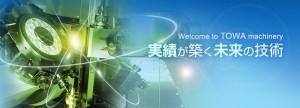 東和機械株式会社のメインビジュアル画像