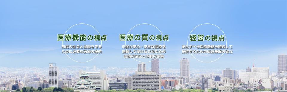 大阪市病院局のメインビジュアル画像