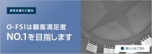 金沢大学 先端科学・イノベーション推進機構のメインビジュアル画像