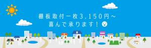 リフォーム・ユイのメインビジュアル画像