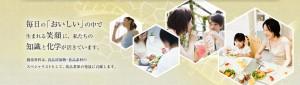 服部香料株式会社のメインビジュアル画像