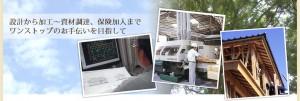 株式会社日林マテリアル姫路営業部のメインビジュアル画像